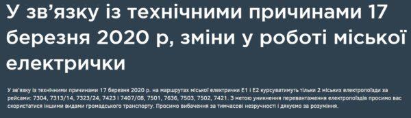 В Киеве городская электричка изменила график