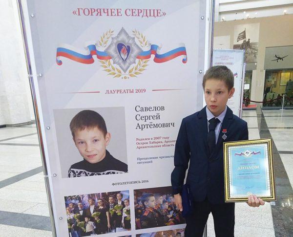 """Хлопчик отримав нагороду """"Горячее сердце"""""""
