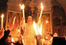 Святий вогонь