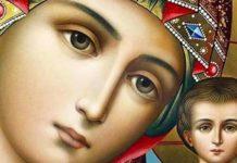 Молитесь Святой Марии