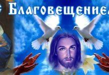 З Благовіщенням