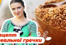 Валентина Хамайко поділилася рецептом смачної гречки