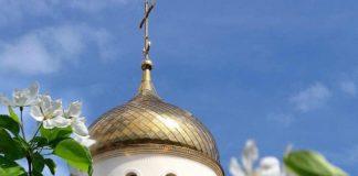 Скоро праздник Святой Троицы
