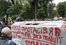 """Акція  """"Авакова у відставку """""""