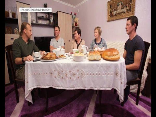 Олег Винник за столом со своими родственниками и журналистом