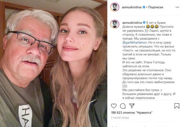 Фото с Instagram Кристины Асмус