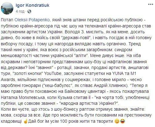 Комментарий Игоря Кондратюка о Потапе