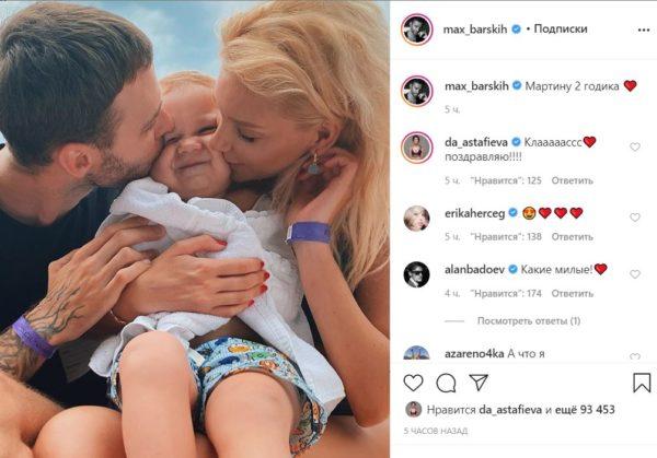 Фото с Instagram Макса Барских
