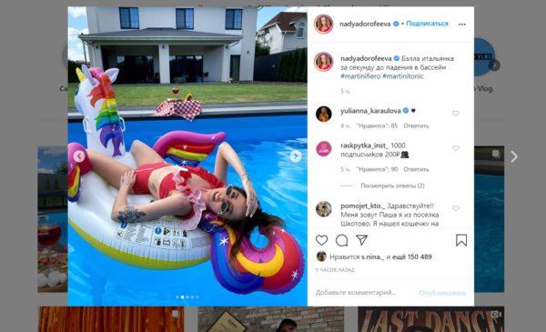 Надя Дорофеева поделилась забавным видео