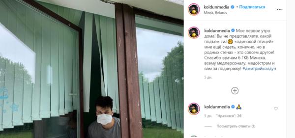 Дмитро Колдун в лікарні