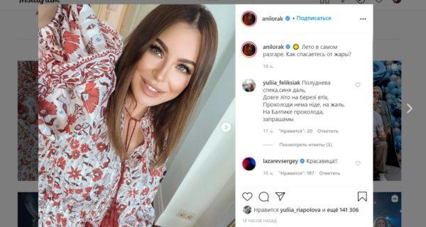 Ани Лорак выложила фото, а Лазарев не устоял и прокомментировал