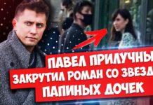 Мирославу Карпович подозревают в романе с Павлом Прилучным
