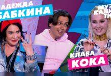 Клава Кока и Надежда Бабкина в гостях у Максима Галкина на шоу