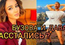 Ольга Бузова і Dava розлучилися