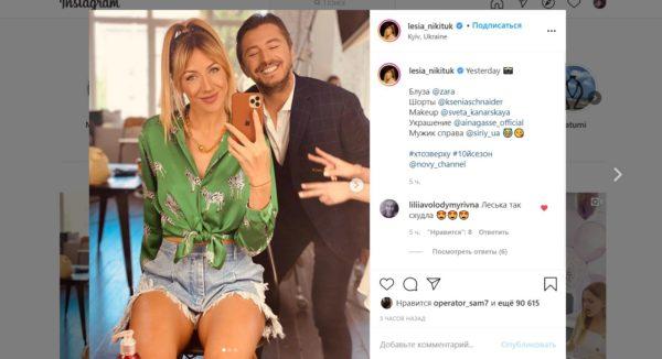 Леся Никитюк виклала неоднозначне фото з одруженим Притулою