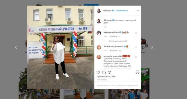 Киркоров пришел на голосование