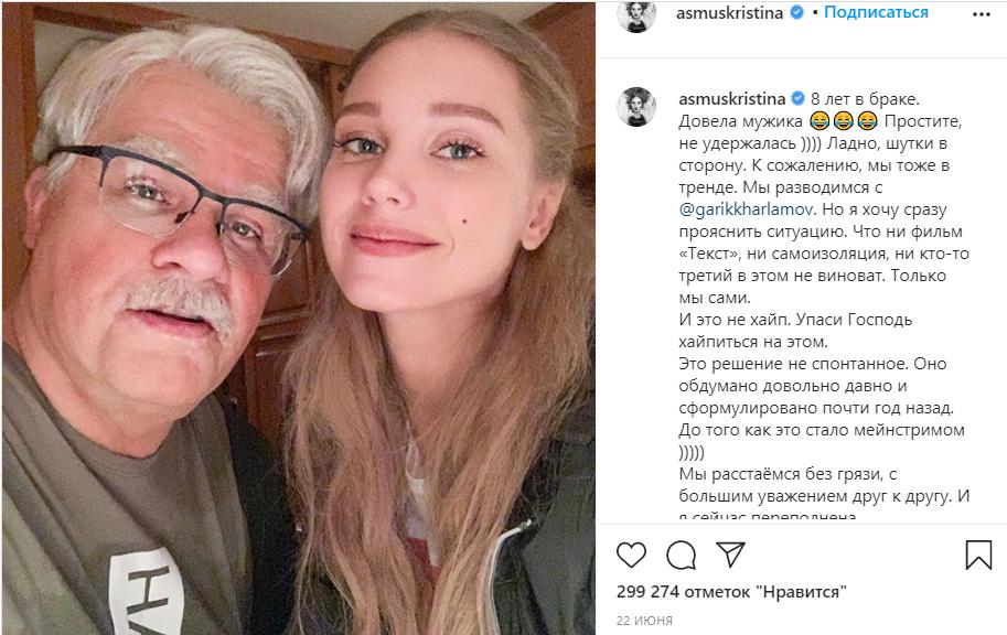 Развод Асмус и Харламова