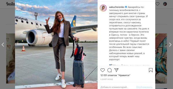 Жена Комарова Александра Кучеренко показала в Инстаграм свои путешествия по Украине