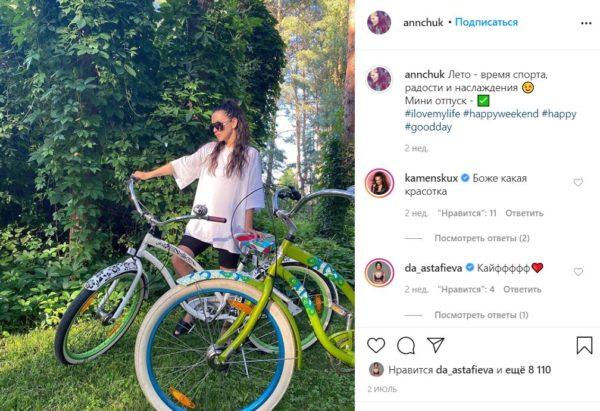 Фото с Instagram Анны Завгородней