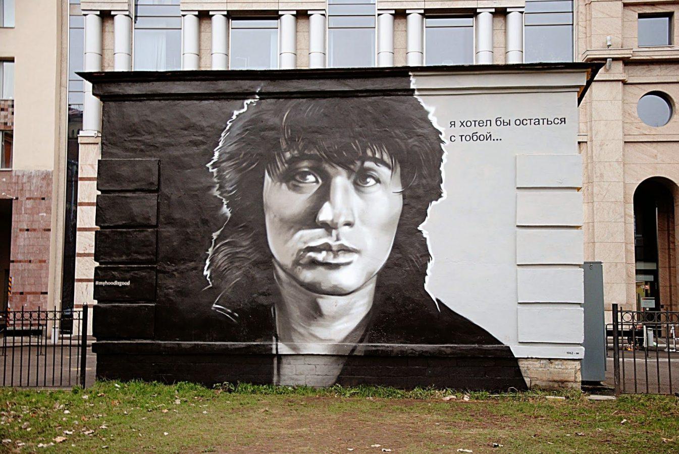 Графитти с Виктором Цоем на современных улицах