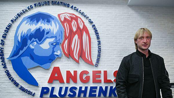Академия Плющенко