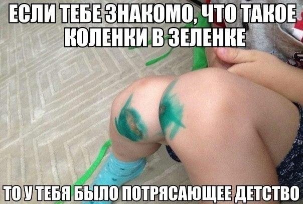 """Зеленка """