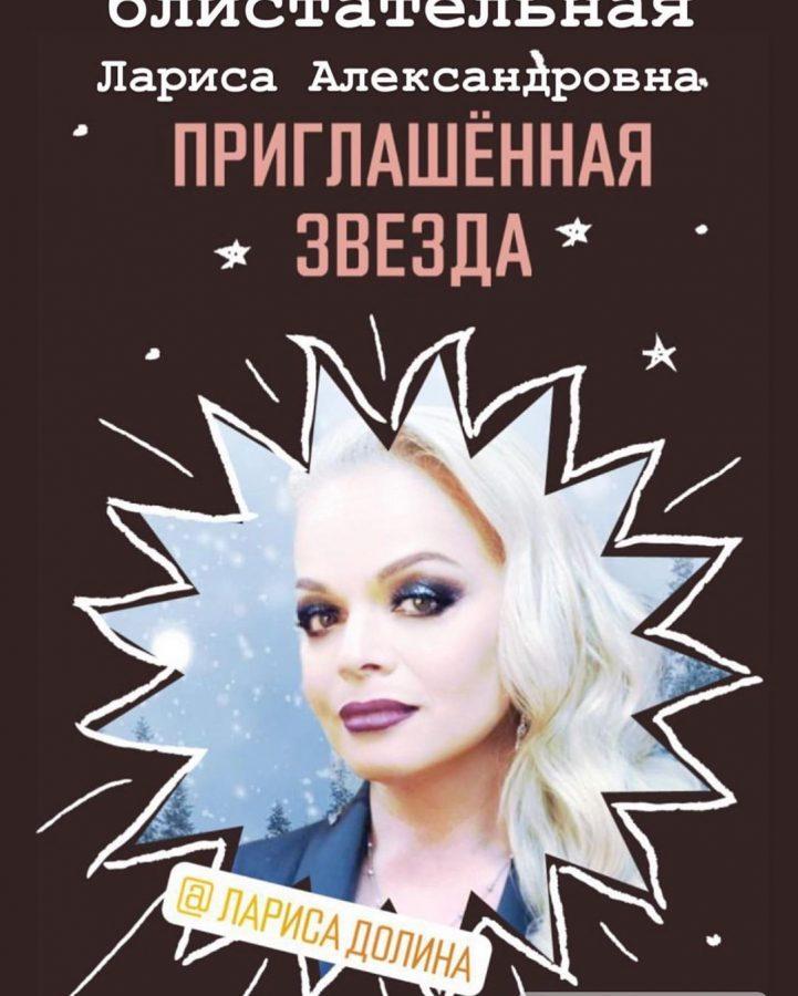 Вот новые постеры Ларисы Долиной