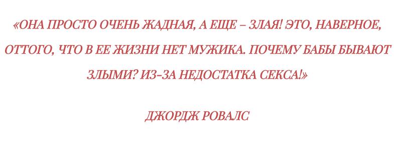 Цитата Джорджа Ровалса