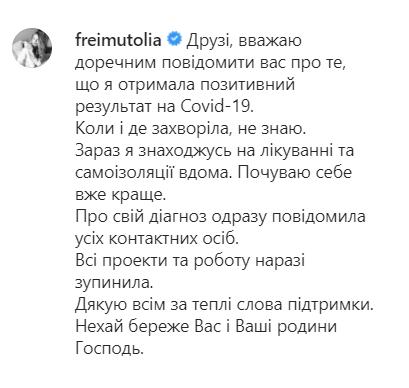 Пост Ольги Фреймут