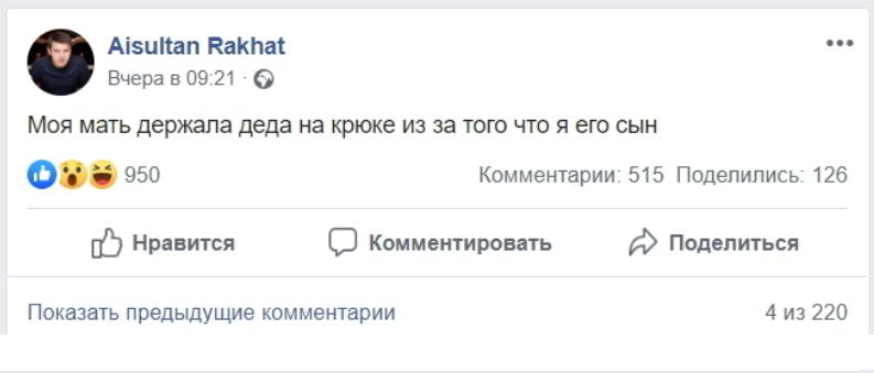 Пост в Фейсбуці