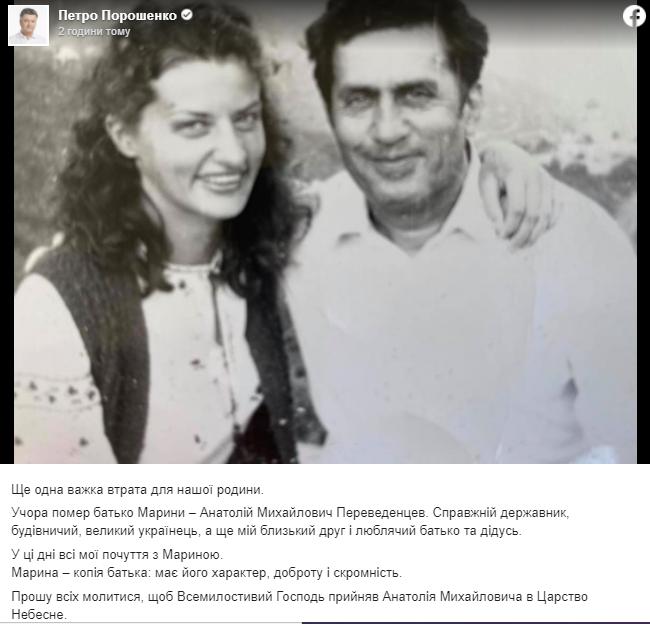 Пост Петра Порошенко на странице в ФБ