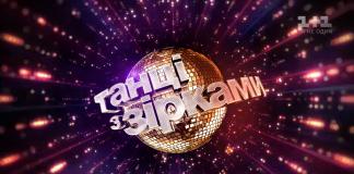 """Карантин на  """"Танці з зірками """""""