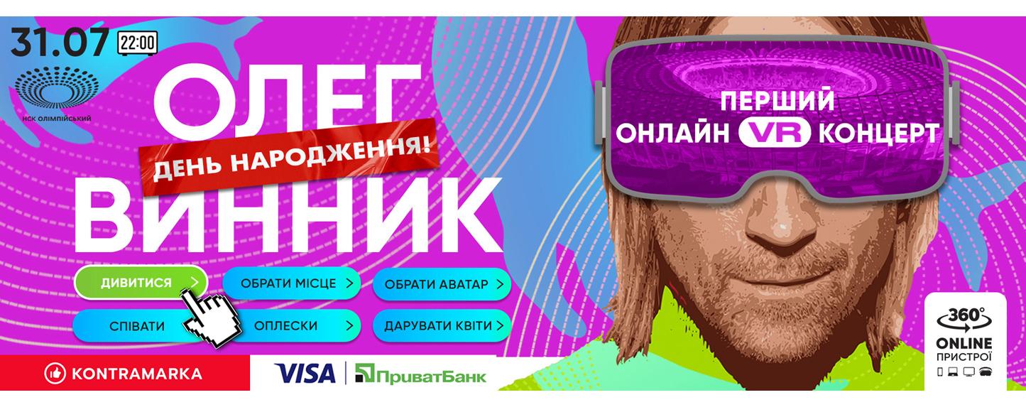 Постер онлайн-концерту