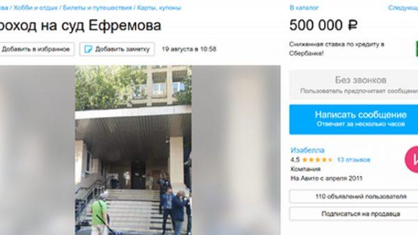 Квитки на суд Єфремова (скріншот з сайту Авито)