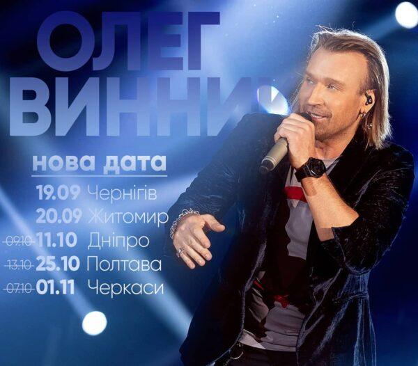 Переносы концертов Олега Винника