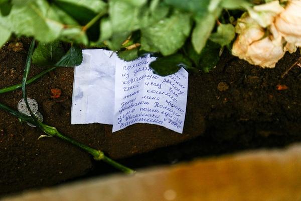 Записка на могиле Соньки Золотой Ручки
