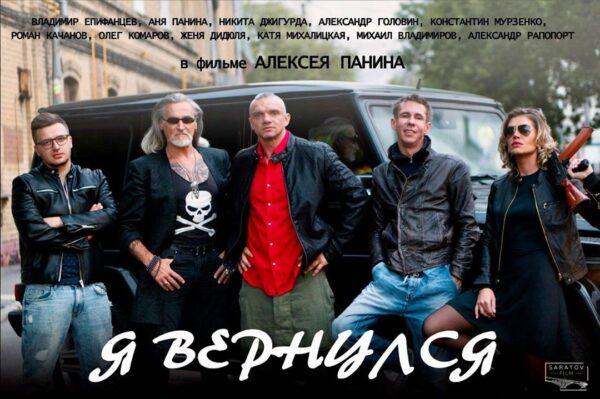 Обложка фильма Алексея Панина «Я вернулся»