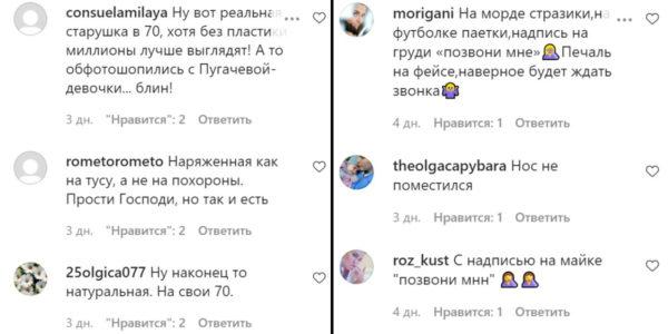 Неободрительные комментарии пользователей Instagram