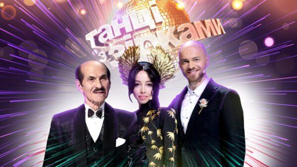 Судьи нового сезона «Танцев» — Григорий Чапкис, Екатерина Кухар и Влад Яма