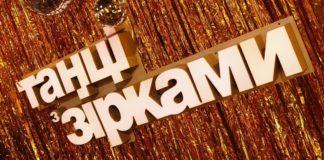 Анонс пятого эфира Танцев со звездами