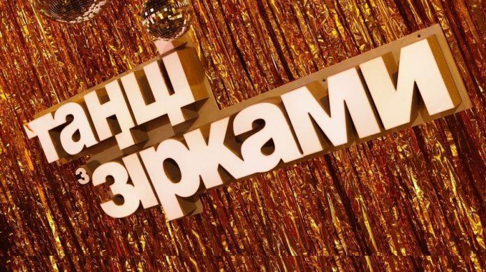 Анонс п'ятого ефіру Танців із зірками