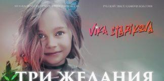 Віка Старикова