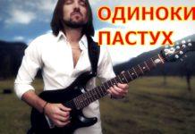 Шедевр на гітарі