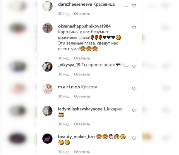 Комплименты в адрес Ани Лорак от пользователей Instagram