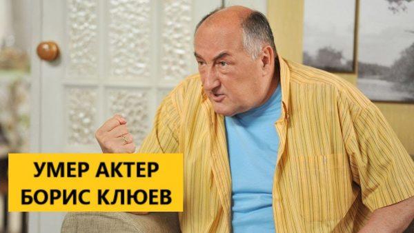 Помер Борис Клюєв
