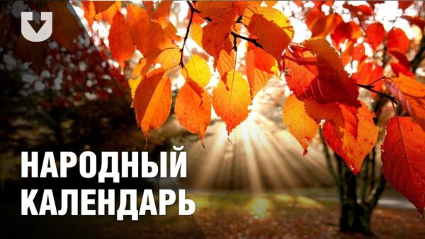 Погода на осінь 2020 по народним календарем