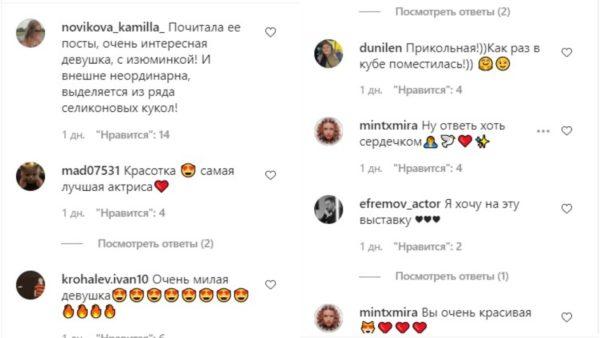 Скріншот коментарів зі сторінки в Інстаграм