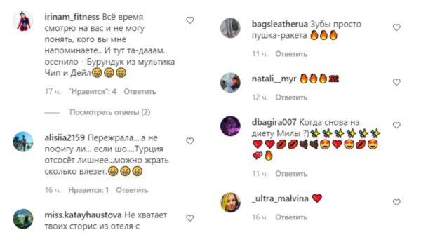 Комментарии со страницы Анастасии Покрищук