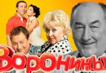 Помер легендарний актор Вороніних. Як далі будуть знімати серіал без Бориса Клюєва?