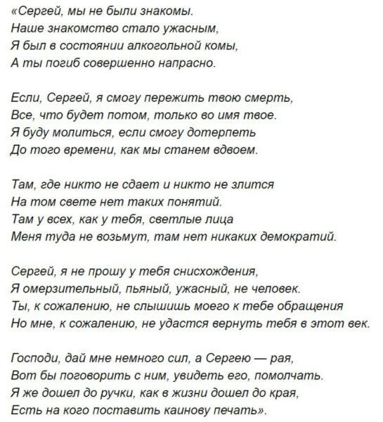 Стих Ефремова в память о Сергее Захарове